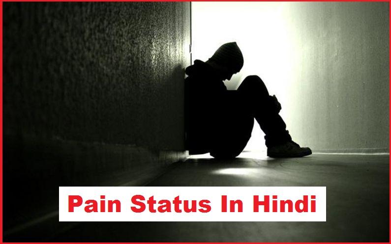 Pain Status in Hindi