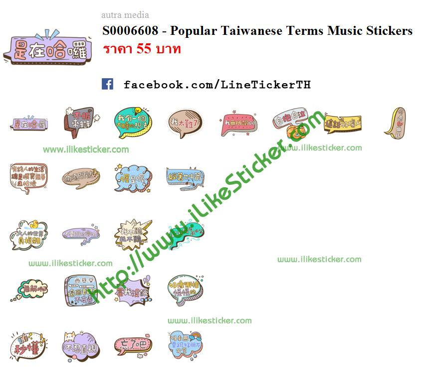 Popular Taiwanese Terms Music Stickers