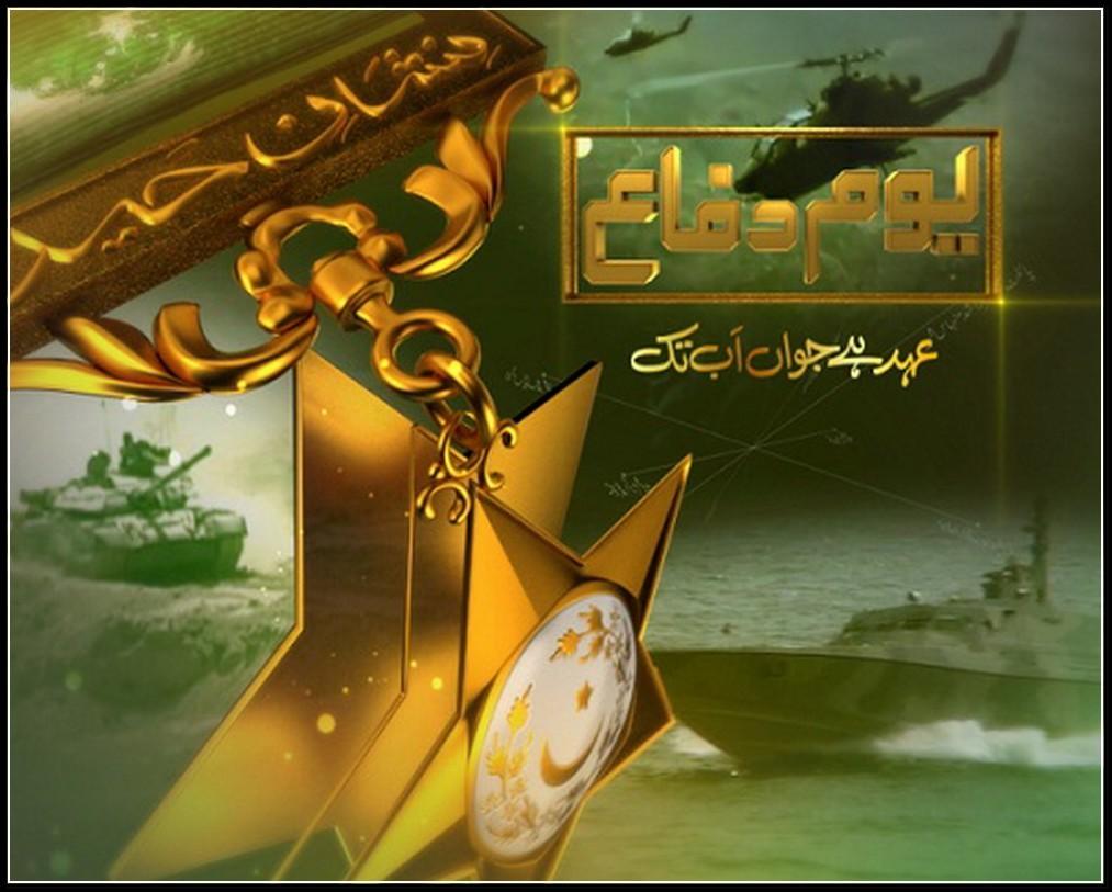 Ehad Hai Jawan Ab Tak - Youm-e-Difa-e-Pakistan - Shehar-e