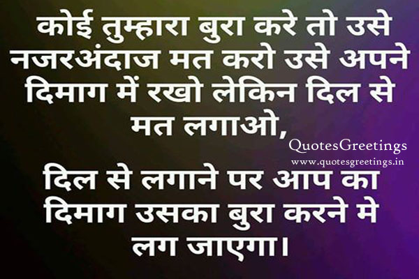 motivational hindi quotes inspiring thoughts with