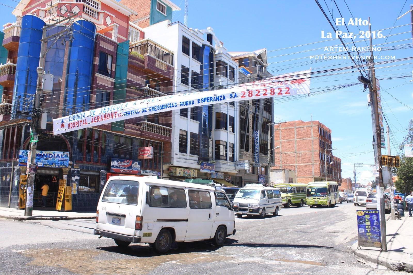Улица в Эль-Альто