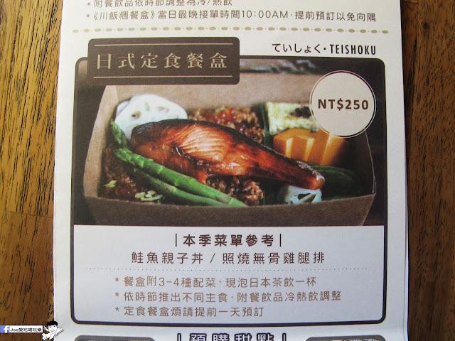 IMG 0446 - 隱藏在教師新村裡的 大小食事│客製化精緻餐盒,漢堡排川飯糰很推薦