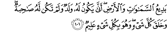Surat Al-An'am Ayat 101