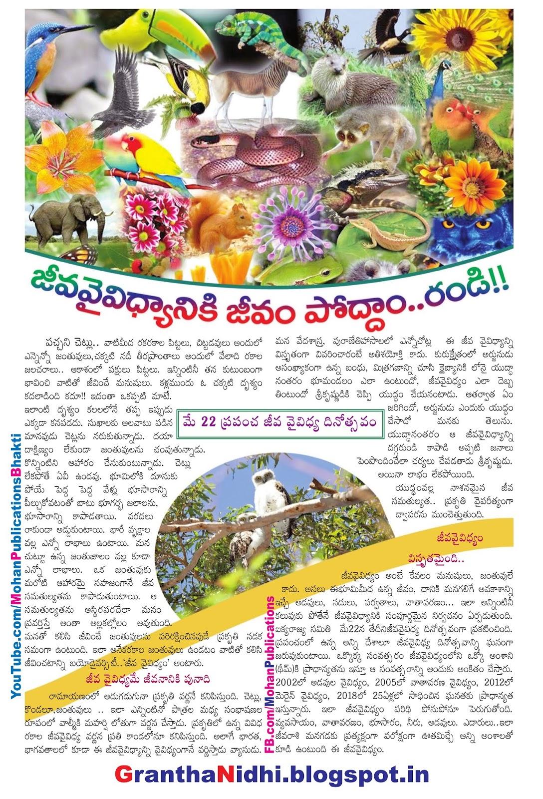 ప్రపంచ జీవవైవిద్య దినోత్సవం   Biological Diversity   GRANTHANIDHI   MOHANPUBLICATIONS biological diversity International Day for Biological  Diversity Biological Diversity Day Publications in Rajahmundry, Books Publisher in Rajahmundry, Popular Publisher in Rajahmundry, BhaktiPustakalu, Makarandam, Bhakthi Pustakalu, JYOTHISA,VASTU,MANTRA, TANTRA,YANTRA,RASIPALITALU, BHAKTI,LEELA,BHAKTHI SONGS, BHAKTHI,LAGNA,PURANA,NOMULU, VRATHAMULU,POOJALU,  KALABHAIRAVAGURU, SAHASRANAMAMULU,KAVACHAMULU, ASHTORAPUJA,KALASAPUJALU, KUJA DOSHA,DASAMAHAVIDYA, SADHANALU,MOHAN PUBLICATIONS, RAJAHMUNDRY BOOK STORE, BOOKS,DEVOTIONAL BOOKS, KALABHAIRAVA GURU,KALABHAIRAVA, RAJAMAHENDRAVARAM,GODAVARI,GOWTHAMI, FORTGATE,KOTAGUMMAM,GODAVARI RAILWAY STATION, PRINT BOOKS,E BOOKS,PDF BOOKS, FREE PDF BOOKS,BHAKTHI MANDARAM,GRANTHANIDHI, GRANDANIDI,GRANDHANIDHI, BHAKTHI PUSTHAKALU, BHAKTI PUSTHAKALU, BHAKTHI