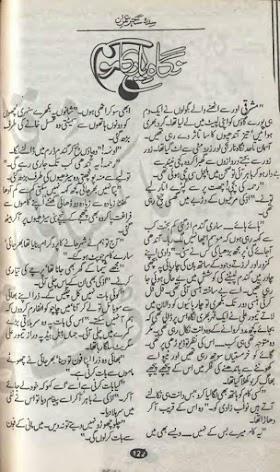 Nigah e yaar ka mausam novel by Sidra Sehar Imran