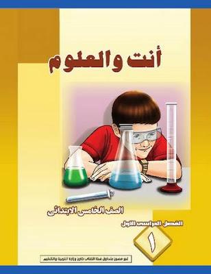 تحميل كتاب العلوم للصف الخامس الابتدائى الترم الاول
