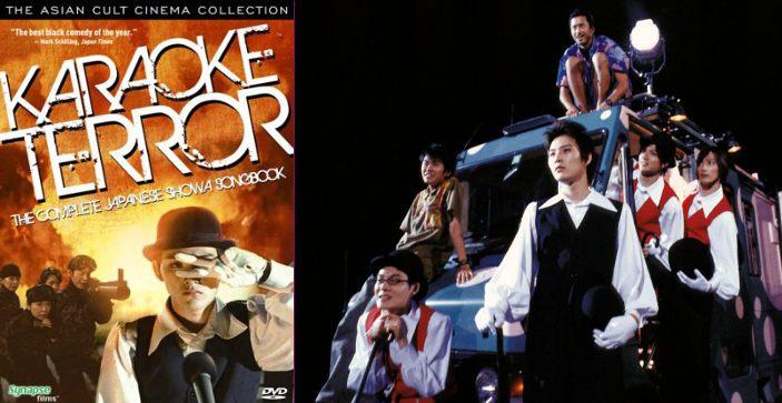 Karaoke Terror, película