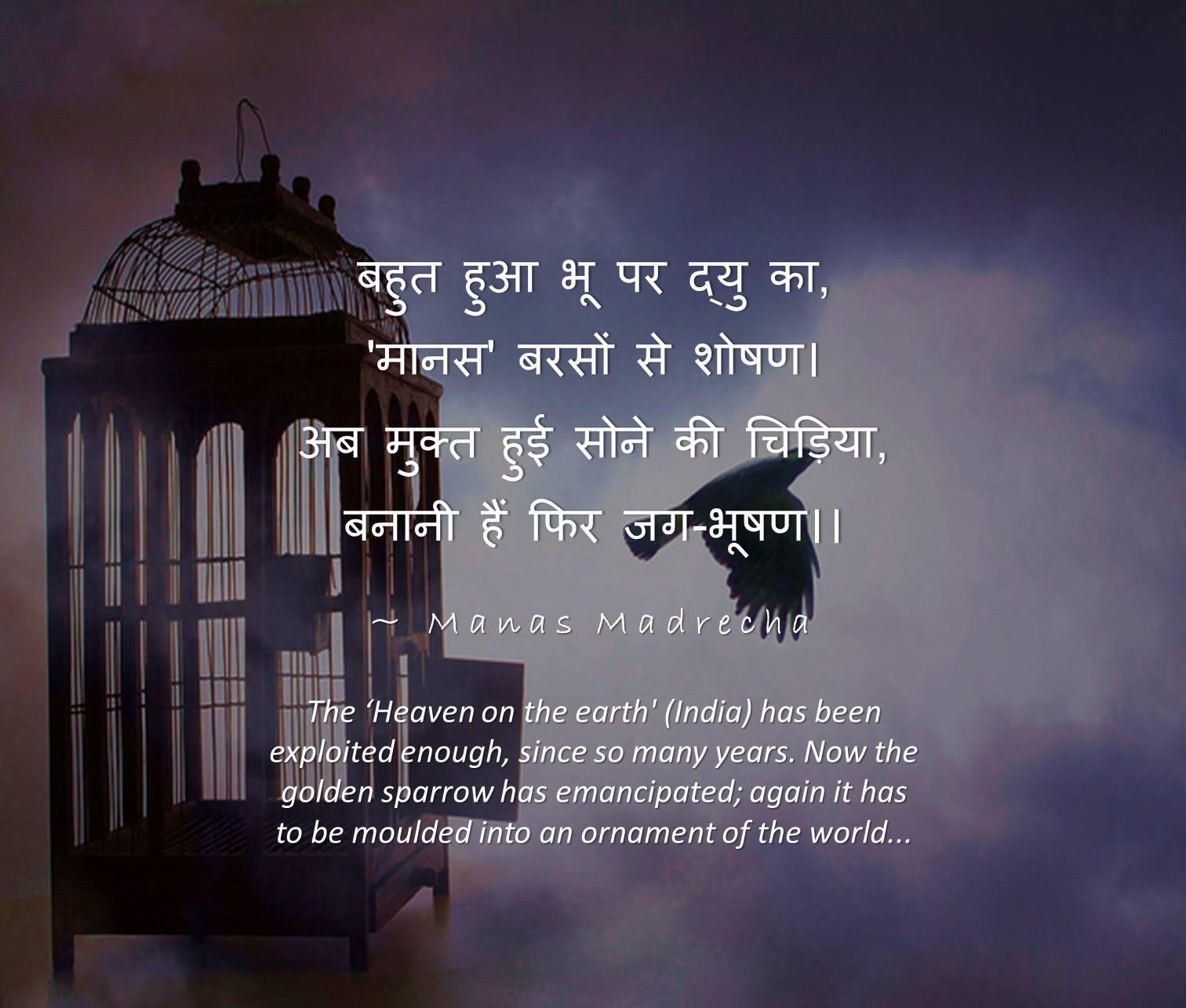 Hail Mother India Bharat Mata Ki Jai Hindi Poem Manas Madrecha