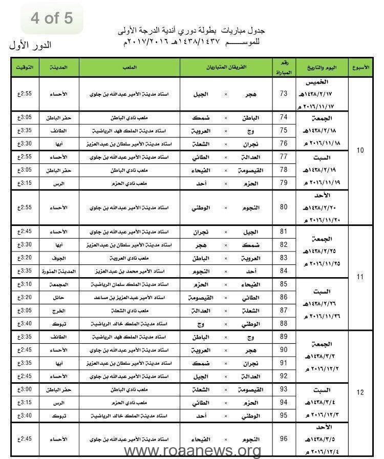 دوري الدرجة الاولى - Arabic News Collections