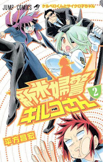 [平方昌宏] 新米婦警キルコさん 第01-03巻