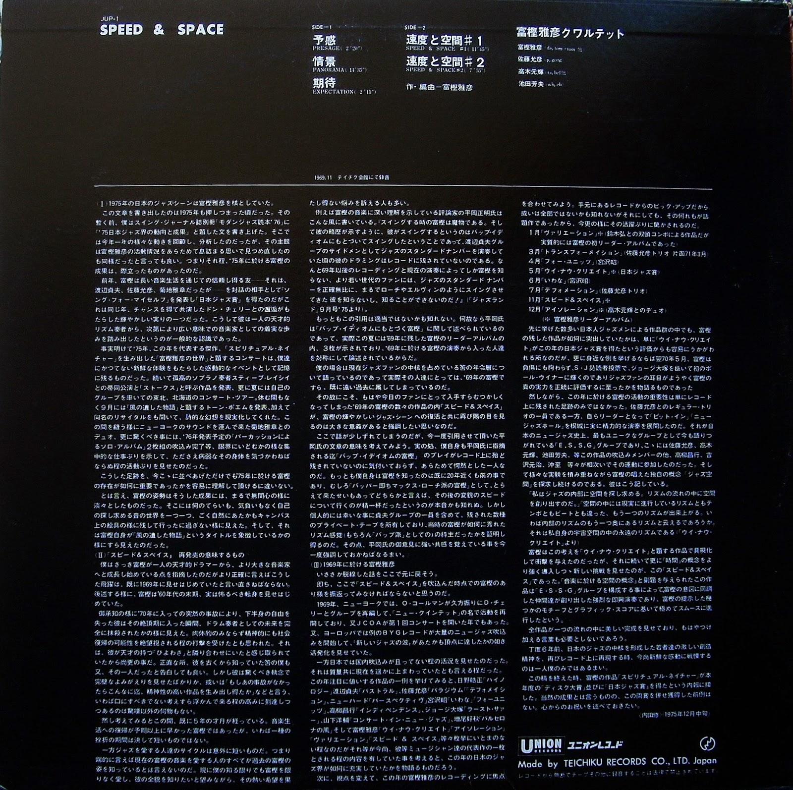 Inconstant Sol Masahiko Togashi Quartet Speed Space Union