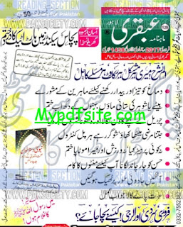 Ubqari Digest February 2017