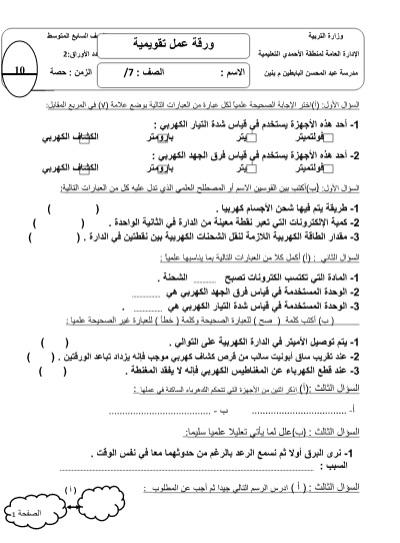 ورقة عمل تقويمية علوم للصف السابع