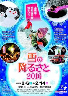 Kuroishi Yuki no Furusato 2016 flyer front  黒石市 平成28年 雪の降るさと チラシ表