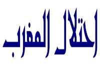 الموسوعة المدرسية - احتلال المغرب