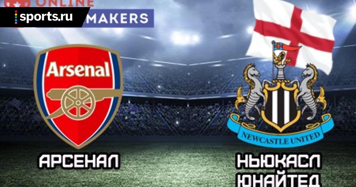 Арсенал ньюкасл онлайн трансляция онлайн