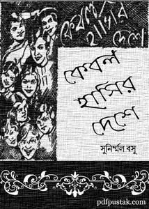 Kebal Hasir Deshe by Sunirmal Basu ebook