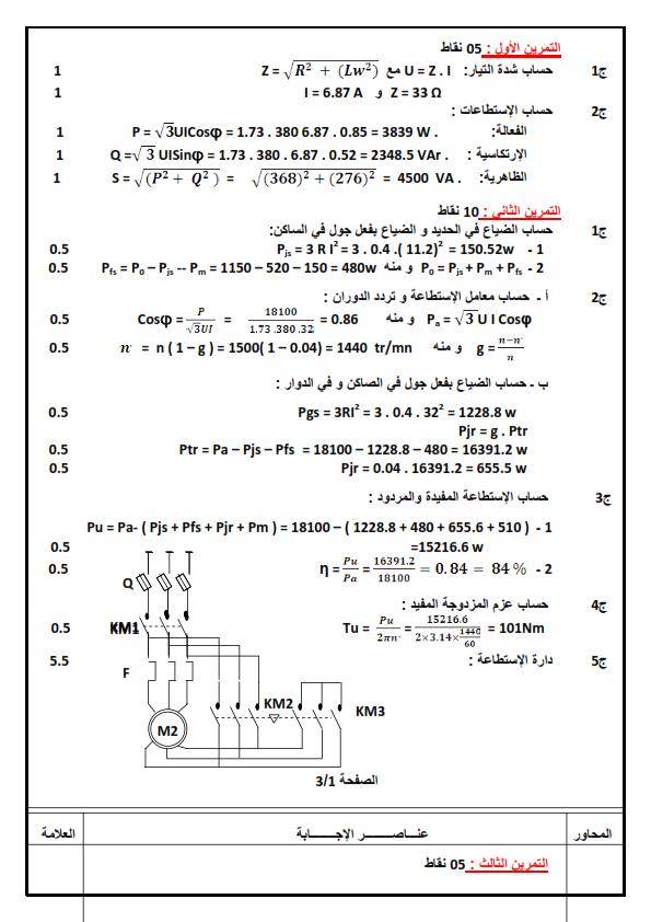 اختبار في مادة الهندسة الكهربائية الثالثة ثانوي الفصل الاول