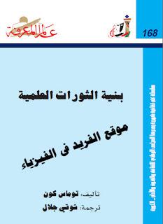 تحميل كتاب بنية الثورة العلمية pdf