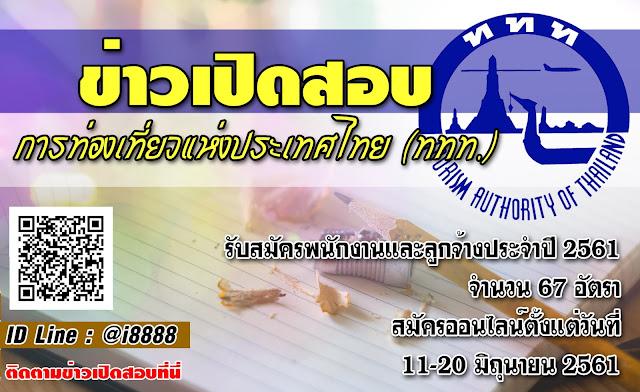 การท่องเที่ยวแห่งประเทศไทย (ททท.) เปิดสอบ งานราชการ