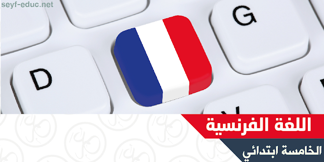 اختبارات السنة الخامسة ابتدائي في اللغة الفرنسية