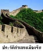 ประวัติศาสตร์กำแพงเมืองจีน