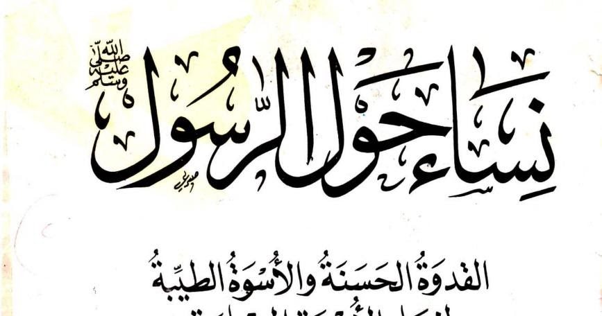 كتاب معجزات الرسول للشيخ الشعراوي pdf