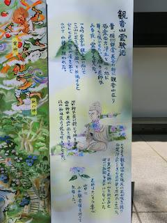 観音山霊験記