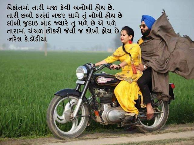 एकांतमां तारी मजा केवी अनोखी होय छे. Gujarati Muktak By Naresh K. Dodia