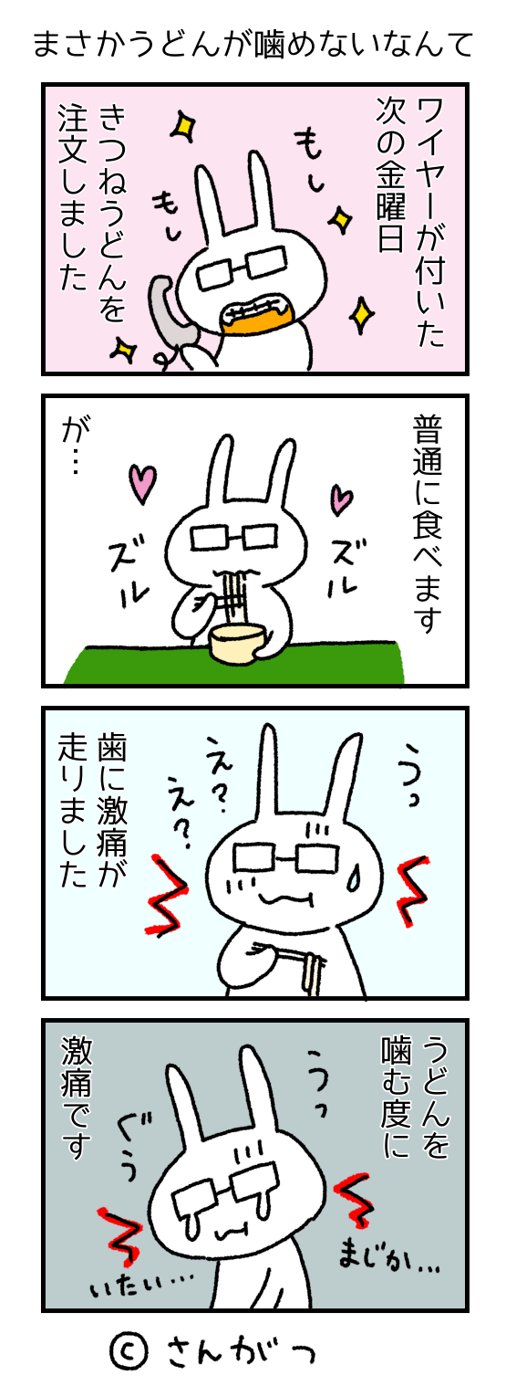 歯科矯正の漫画 1 うどん編