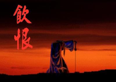 俠客英雄傳3,經典的武俠遊戲角色扮演類RPG!