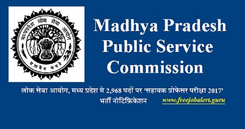 Assistant Professor, Latest Jobs, Madhya Pradesh, Madhya Pradesh Public Service Commission, MP, MPPSC, Post Graduation, PSC, PSC Recruitment, mppsc logo