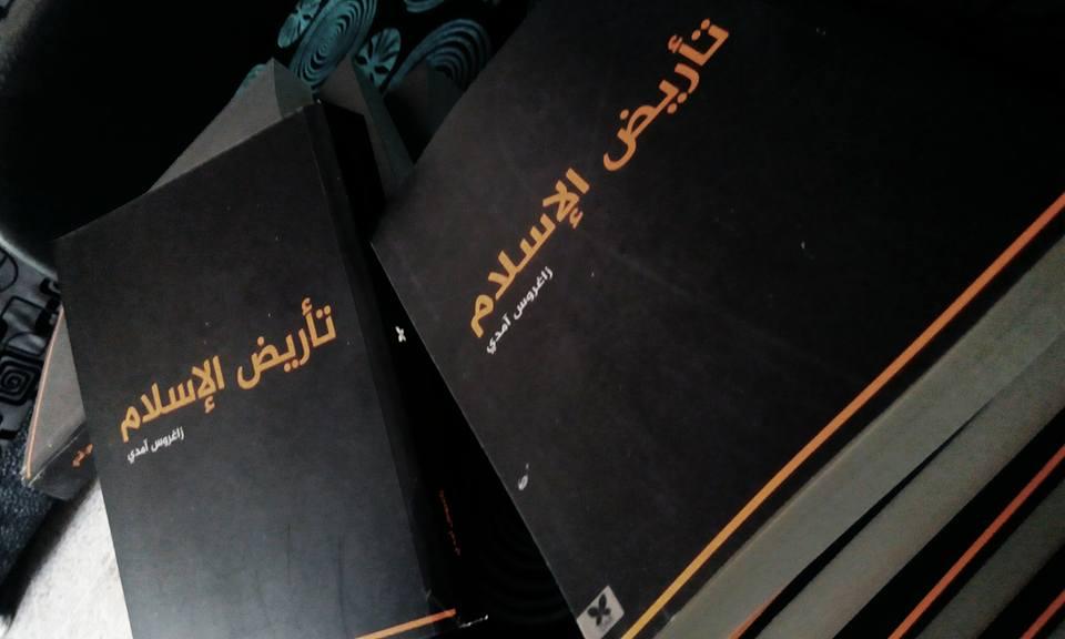 تأريض الإسلام : Die Erdung des Islams