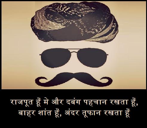 Rajput Attitude Status In Hindi