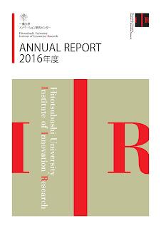 2016年度版 アニュアルレポートを発行いたしました