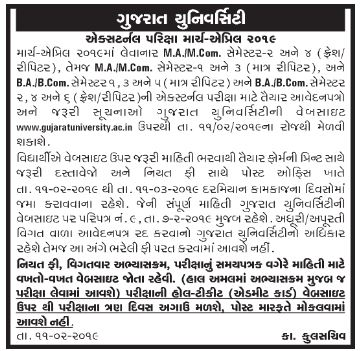 Gujarat University External Exam Form 2019
