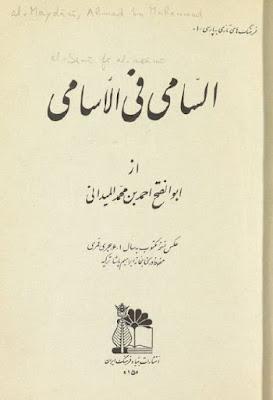 السامى فى الاسامى - أحمد الميداني , pdf