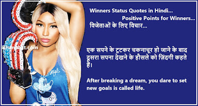 Winners Status Quotes in Hindi