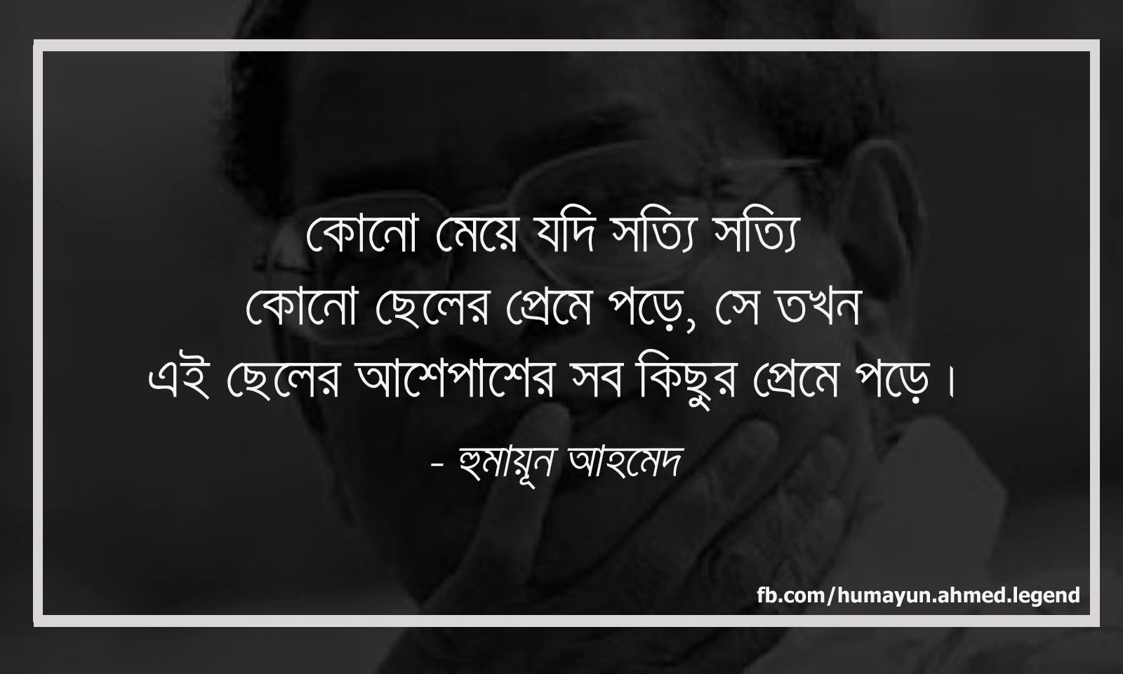 Heroes Saying Humayun Ahmed S Bengali Love Quotes
