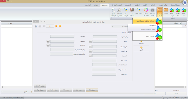 دورة تصميم برنامج للعقارات مجانا باستخدام برنامج اكسترا-بطاقة مواقف - مواقف تحت الارض- 10