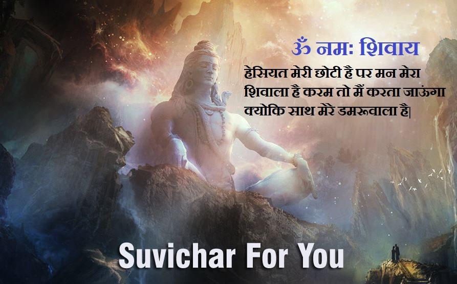 Suvichar For You: Sawan Quotes in Hindi   Om Namah Shivay