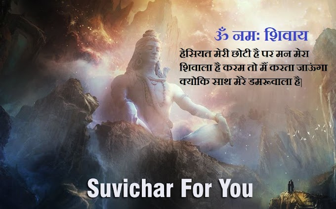 Sawan Quotes in Hindi | Om Namah Shivay!, Lord Shiva Quotes