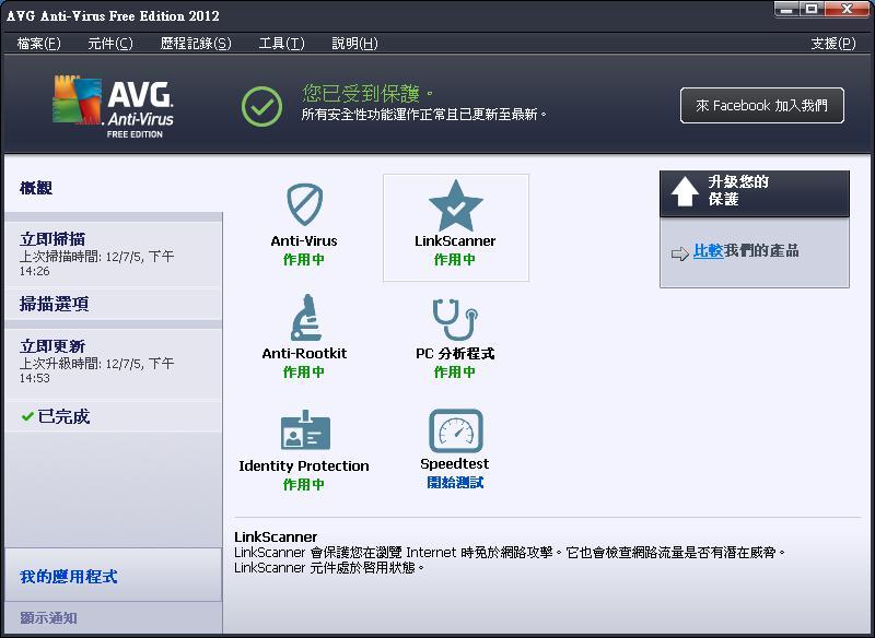 防毒防駭之家: AVG Anti-Virus 2014 FREE 免費的中文防毒軟體