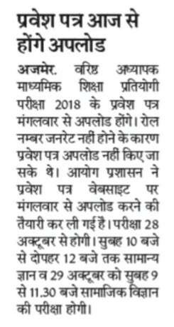 News RPSC,2nd grade News 23 October 2018