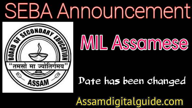 HSLC MIL Assamese Examination Date has been changed