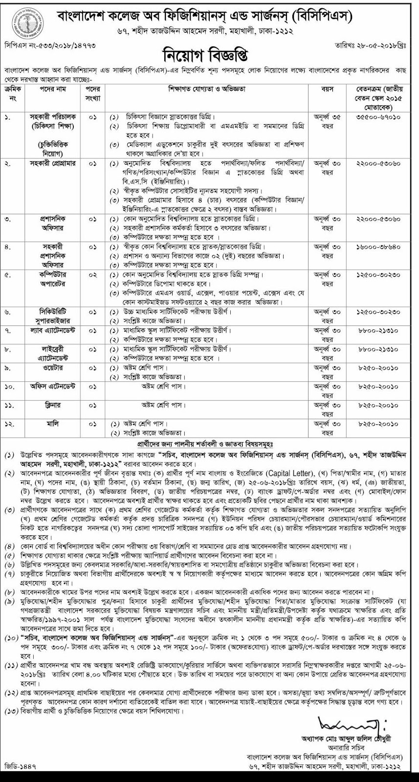 BCPS - Bangladesh College of Physicians and Surgeons Job Circular 2018