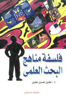 كتاب فلسفة مناهج البحث العلمي - عقيل حسين عقيل