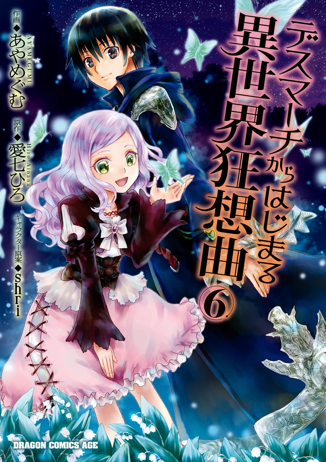 Death March To The Parallel World Rhapsody Mangá Capa Volume 06