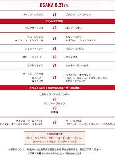 WWE Live Osaka対戦カード