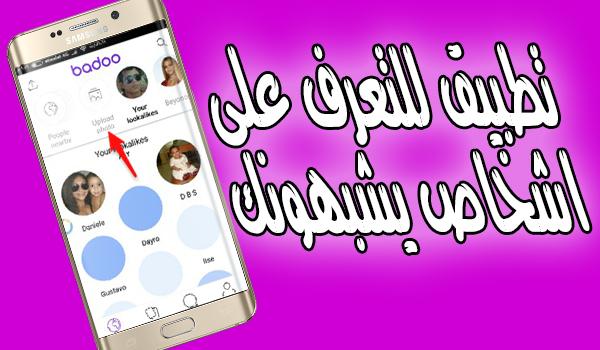 شرح استخدام تطبيق Badoo للبحث اصدقاء جدد يشبهونك والحديث معهم
